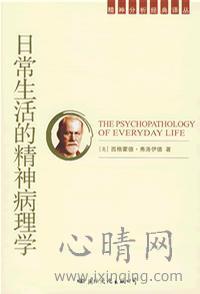 心理学书籍在线阅读: 日常生活的精神病理学
