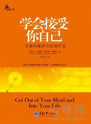 心理学书籍在线阅读: 学会接受你自己