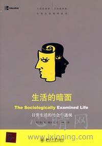 心理学书籍在线阅读: 生活的暗面:日常生活的社会学透视