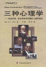 心理学书籍在线阅读: 三种心理学:弗洛伊德、斯金纳、罗杰斯的心理学理论