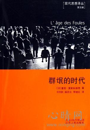 心理学书籍在线阅读: 群氓的时代