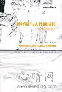 心理学书籍在线阅读: 神经症与人性的成长