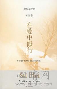 心理学书籍在线阅读: 在爱中修行
