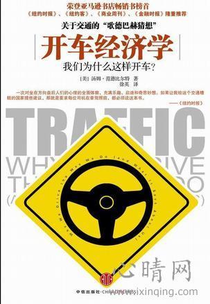 心理学书籍在线阅读: 开车经济学:我们为什么这样开车?