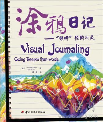 心理学书籍在线阅读: 涂鸦日记