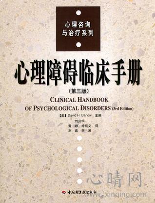 心理学书籍在线阅读: 心理障碍临床手册(第三版)
