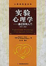 心理学书籍在线阅读: 实验心理学:通过实例入门(第七版)