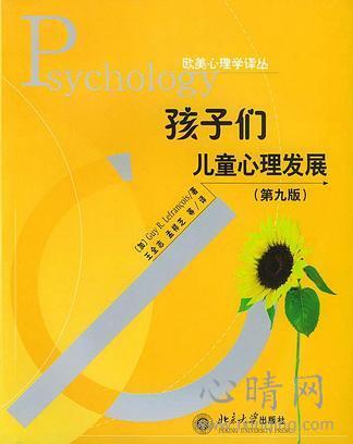 心理学书籍在线阅读: 孩子们:儿童心理发展(第九版)