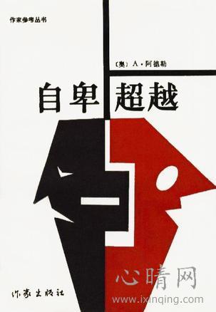 心理学书籍在线阅读: 自卑与超越