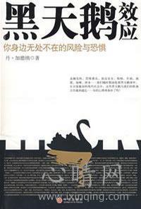 心理学书籍在线阅读: 黑天鹅效应