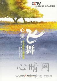 心理学书籍在线阅读: 心灵飞舞:李子勋谈心理健康