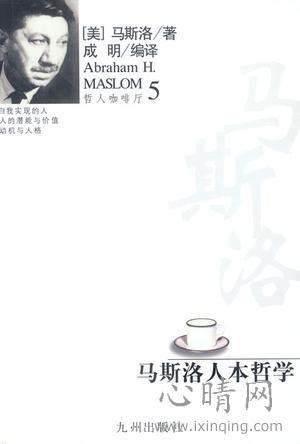 心理学书籍在线阅读: 马斯洛人本哲学
