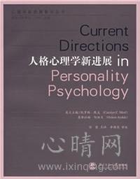 心理学书籍在线阅读: 人格心理学新进展