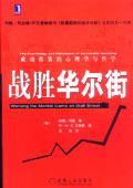 心理学书籍在线阅读: 股市心理博弈(修订版)