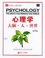 心理学书籍在线阅读: 心理学:大脑,人,世界(第二版)