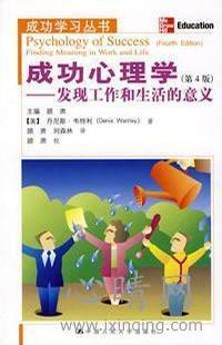 心理学书籍在线阅读: 成功心理学(第4版)