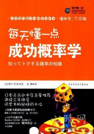 心理学书籍在线阅读: 每天懂一点成功概率学