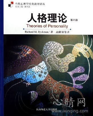 心理学书籍在线阅读: 人格理论(第八版)