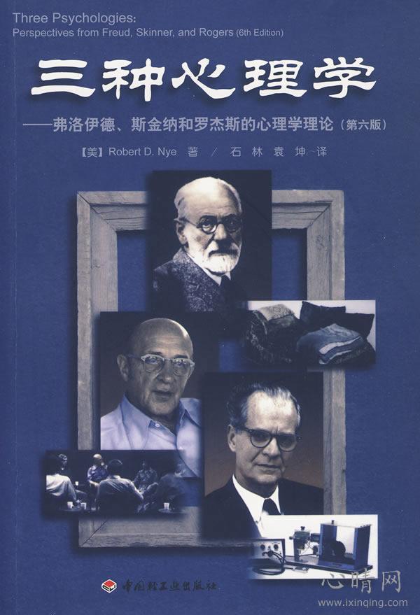 心理学书籍在线阅读: 三种心理学