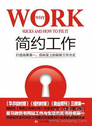 心理学书籍在线阅读: 简约工作