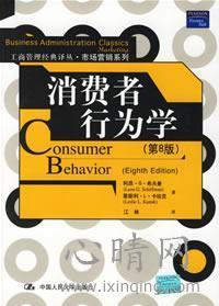 心理学书籍在线阅读: 消费者行为学(第8版)