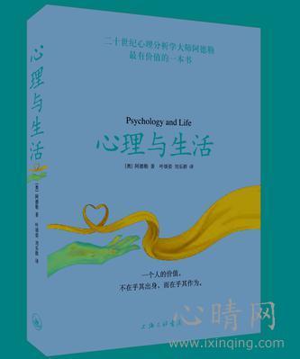 心理学书籍在线阅读: 心理与生活(Psychology and Life)