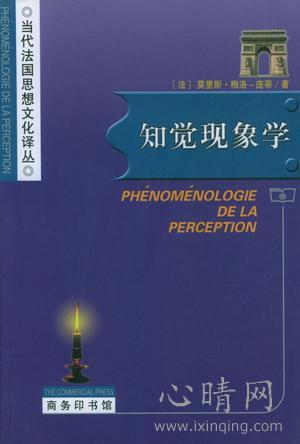 心理学书籍在线阅读: 知觉现象学