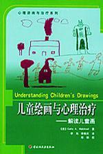 心理学书籍在线阅读: 儿童绘画与心理治疗