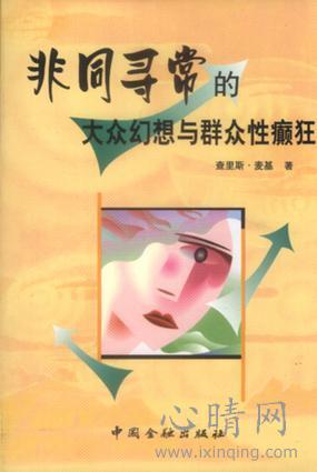 心理学书籍在线阅读: 非同寻常的大众幻想与群众性癫狂