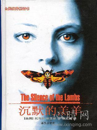 心理学书籍在线阅读: 沉默的羔羊
