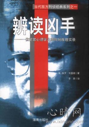 心理学书籍在线阅读: 辨读凶手