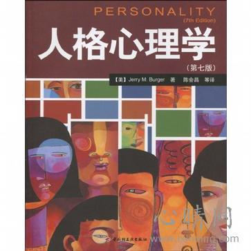人格心理学(第7版)(Personality)