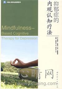 心理学书籍在线阅读: 抑郁症的内观认知疗法