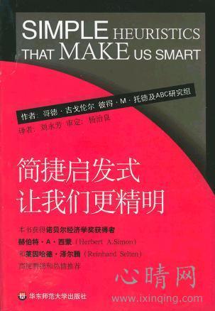 心理学书籍在线阅读: 简捷启发式
