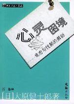 心理学书籍在线阅读: 心灵困境
