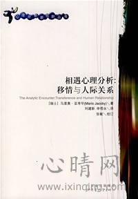 心理学书籍在线阅读: 相遇心理分析:移情与人际关系