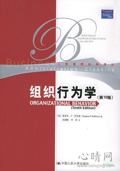 心理学书籍在线阅读: 组织行为学(第10版)