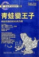 心理学书籍在线阅读: 青蛙变王子
