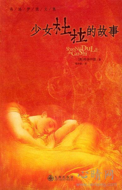 心理学书籍在线阅读: 少女杜拉的故事
