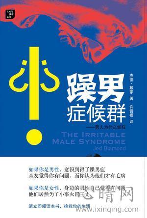 心理学书籍在线阅读: 躁男症候群