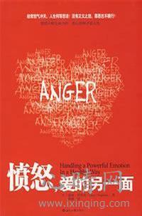 心理学书籍在线阅读: 愤怒,爱的另一面
