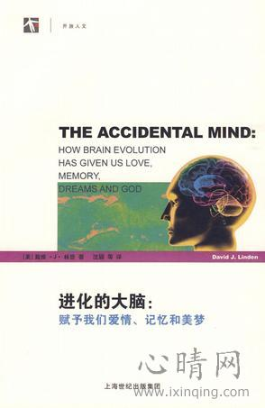 心理学书籍在线阅读: 进化的大脑