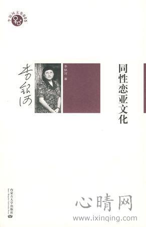 心理学书籍在线阅读: 同性恋亚文化
