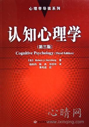 心理学书籍在线阅读: 认知心理学(第三版)