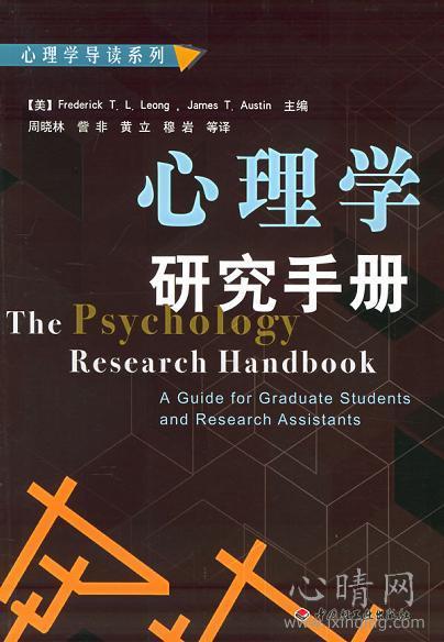心理学研究手册