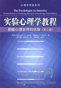 心理学书籍在线阅读: 实验心理学教程