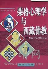 心理学书籍在线阅读: 荣格心理学与西藏佛教