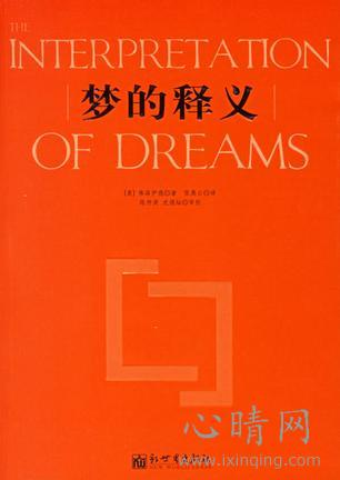 心理学书籍在线阅读: 梦的释义
