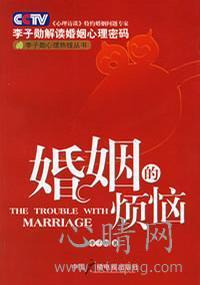心理学书籍在线阅读: 婚姻的烦恼