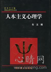 心理学书籍在线阅读: 人本主义心理学